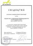 Cвідоцтво учасника Асоціаці Українські Фондові Торговці